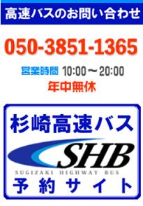 杉崎高速バス予約サイト